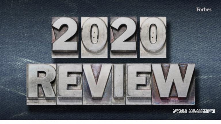 რა (აღარ) მოხდა 2020-ში?!