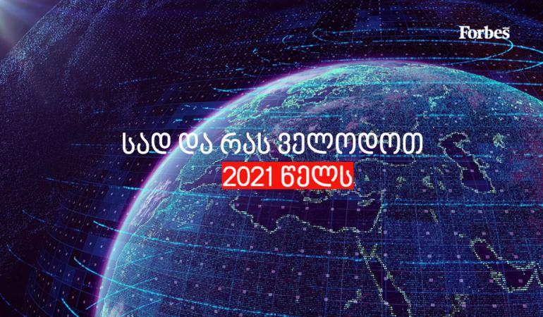 სად და რას ველოდოთ 2021 წელს?