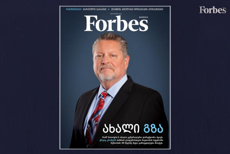 Forbes Georgia. 2020 წლის ნოემბრის ნომერი