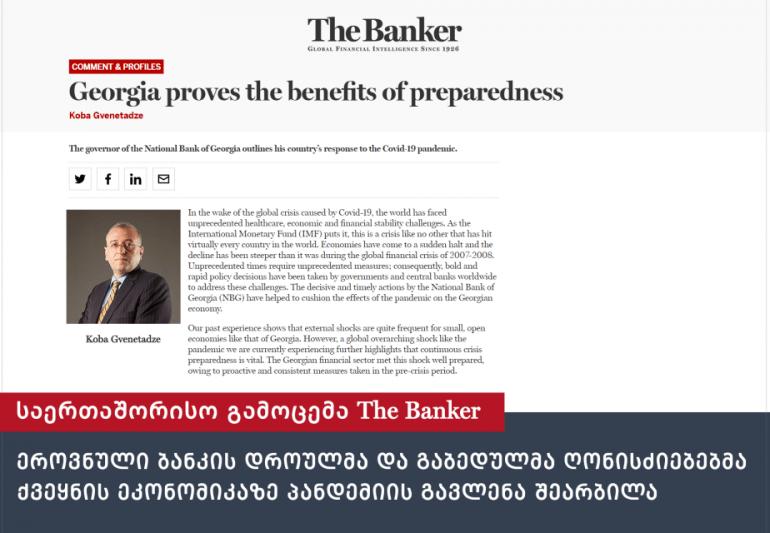 წამყვანი საერთაშორისო გამოცემა The Banker-ი საქართველოს ეროვნული ბანკის პრეზიდენტის კობა გვენეტაძის სტატიას აქვეყნებს