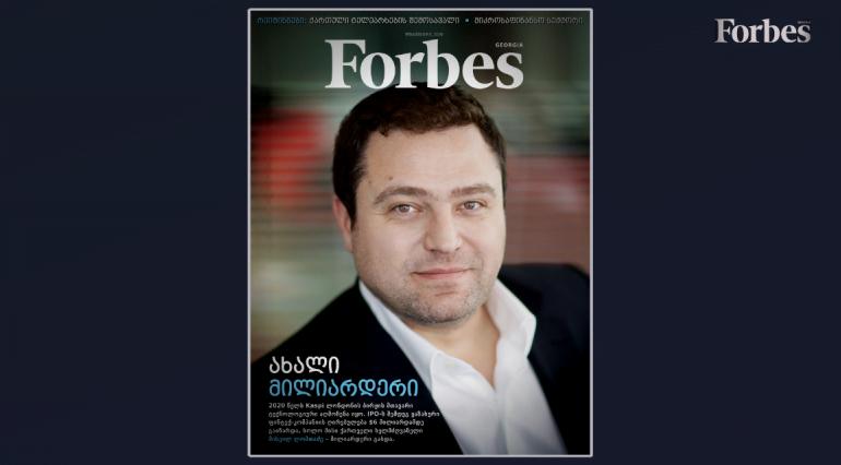 Forbes Georgia. 2020 წლის დეკემბრის ნომერი