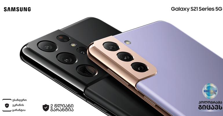 2021 წლის საოცარი დასაწყისი! Samsung Galaxy S21  S21+   S21 Ultra წინასწარი შეკვეთა დაიწყო!