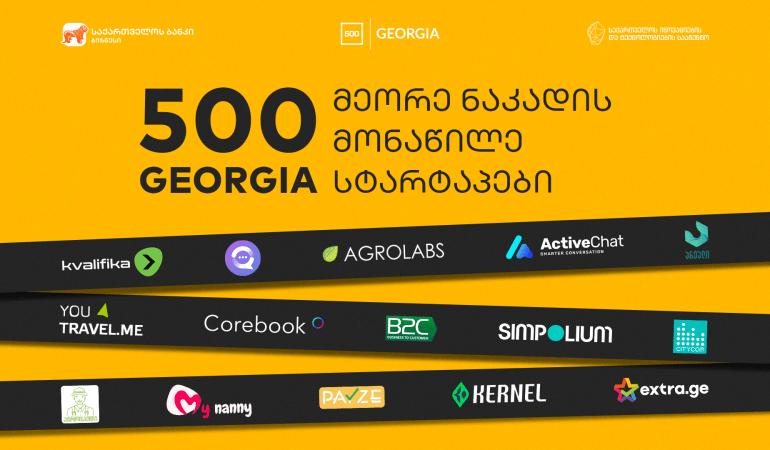 500 Georgia-ის ახალაღმოჩენილი სტარტაპერები