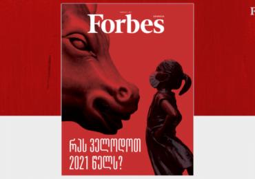 Forbes Georgia. 2021 წლის იანვრის გამოშვება