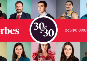 Forbes Georgia-ს 2020-2021 წელი. 30/30 წლამდე – აპლიკაციების მიღება დაწყებულია!