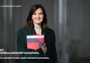 """ახალი შესაძლებლობა თვითდასაქმებულებისთვის """"საქართველოს ბანკისგან"""""""