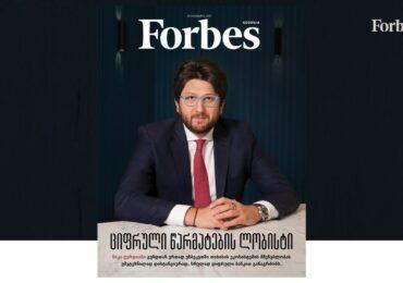 Forbes Georgia. 2021 წლის თებერვლის ნომერი
