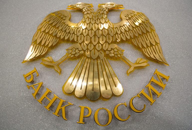 რამდენი იყო რუსეთის ბანკების წმინდა მოგება 2020 წელს?