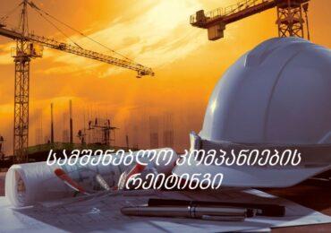 საქართველოს სამშენებლო კომპანიების რეიტინგი