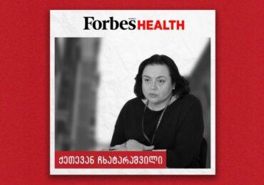 ჯანდაცვის სისტემის რეფორმა საქართველოში - საჭიროება თუ თვითმიზანი?