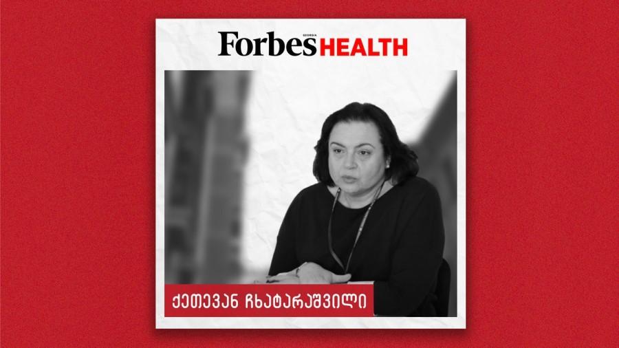 ჯანდაცვის სისტემის რეფორმა საქართველოში – საჭიროება თუ თვითმიზანი?