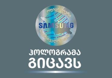 ისარგებლე Trade-In აქციით, მხოლოდ ოფიციალური Samsung-ის შეძენისას