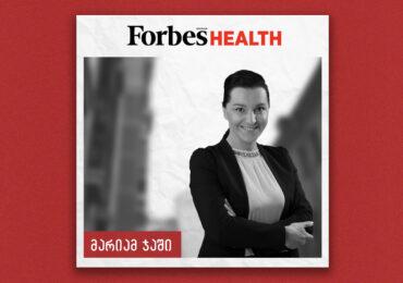 საყოველთაო ჯანდაცვა საქართველოში - წარმატებები და ბარიერები