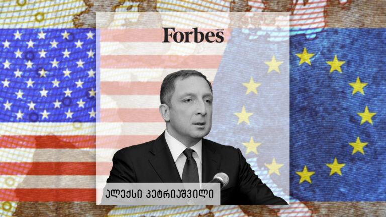 ამერიკა, ევროპა, ინგლისი, რუსეთი და ჩინეთი: აირჩიე უკეთესი, რომელია ასეთი?