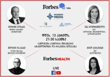 Forbes Talks: ჯანდაცვის სექტორის ფინანსური სტაბილურობის და რისკების შეფასება
