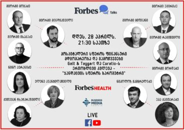 Forbes Talks: ჰოსპიტალური სფეროს ფინანსური მდგომარეობა და გამოწვევები