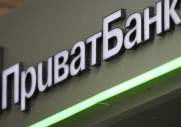 უკრაინის მთავრობა PrivatBank-ის გაყიდვას აპირებს