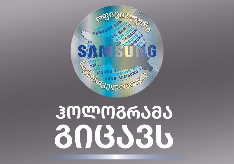 შეიძინე Samsung-ის სმარტფონი მხოლოდ ოფიციალური ჰოლოგრამით!