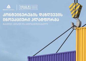 Logista.ge – კონტეინერების დაზღვევის ინოვაციური პლატფორმა თიბისი დაზღვევისგან