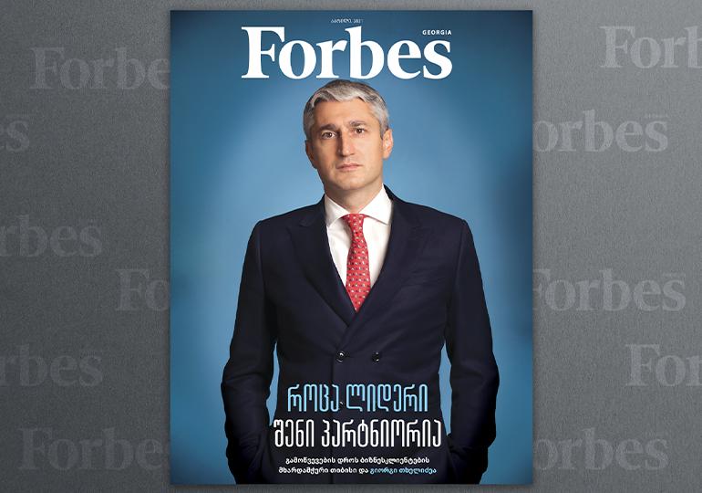 Forbes Georgia | 2021 წლის აპრილის ნომერი