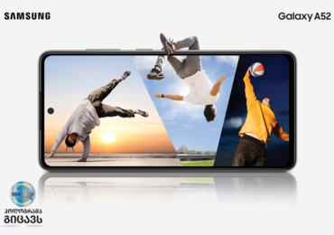 Samsung Galaxy A52 - პოპულარული საფასო სეგმენტის ყველაზე მოთხოვნადი სმარტფონი