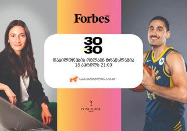 30 UNDER 30 • ინოვაციებს საზღვრებში ვერ მოათავსებ