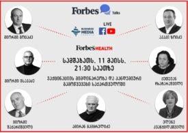 Forbes Talks: ვაქცინაციის მიმდინარეობა და პანდემიური გამოწვევები საქართველოში
