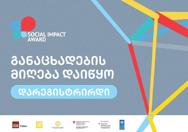 Social Impact Award 2021-ის საკონკურსო ნაწილი იწყება
