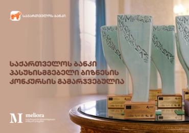 """საქართველოს ბანკმა პასუხისმგებელი ბიზნესის კონკურსის """"Meliora 2020""""-ის ჯილდო მიიღო"""
