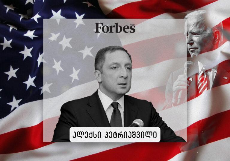 პრეზიდენტ ბაიდენის პირველი 100 დღე