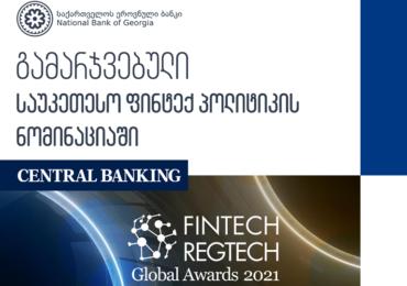 საქართველოს ეროვნულმა ბანკმა ავტორიტეტული საერთაშორისო გამოცემა Central Banking-ის საუკეთესო ფინტექ პოლიტიკის ნომინაციაში გაიმარჯვა
