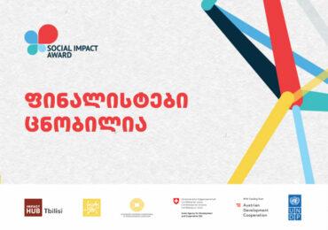 Social Impact Award 2021 |ფინალისტი გუნდები გამოვლინდნენ
