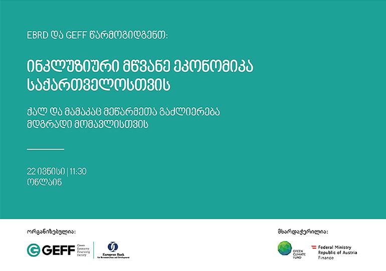 """EBRD-ის ორგანიზებით ონლაინ ღონისძიება - """"ინკლუზიური მწვანე ეკონომიკა საქართველოსთვის"""" გაიმართება"""