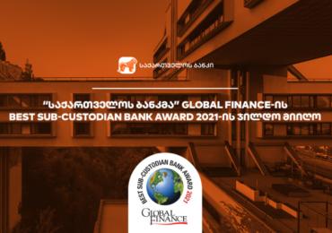 """საქართველოს ბანკმა Global Finance-ის ჯილდო """"Best Sub-Custodian Bank Award"""" წელსაც მიიღო"""