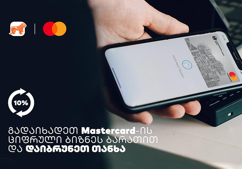 საქართველოს ბანკისა და MasterCard-ის შეთავაზება ბიზნესს