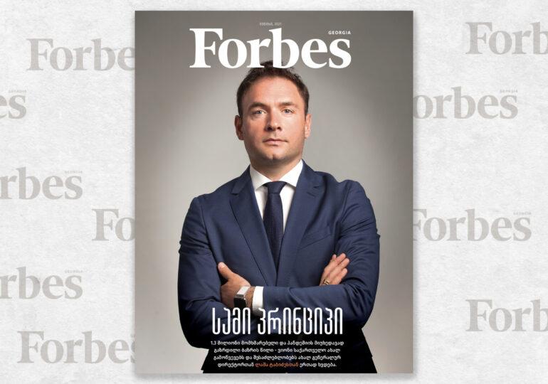 Forbes Georgia | 2021 წლის ივნისის ნომერი