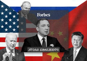 დასავლეთის ყველაზე დიდი თავსატეხი:რა ვუყოთ ჩინეთს?!