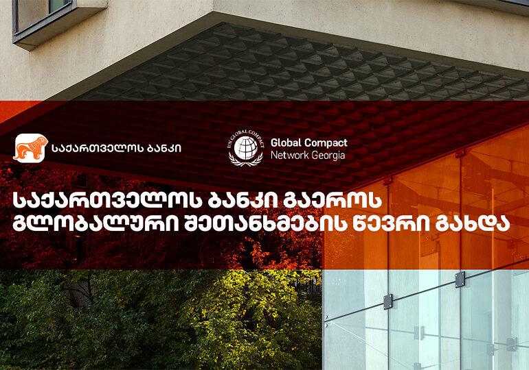 საქართველოს ბანკი UN Global Compact-ის წევრი გახდა