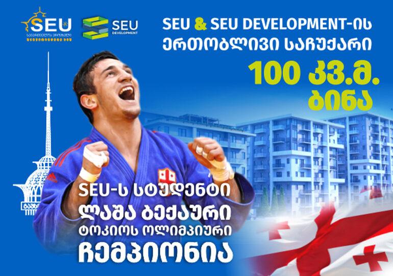 SEU Development-ი და სეუ ლაშა ბექაურს სახლს ჩუქნიან
