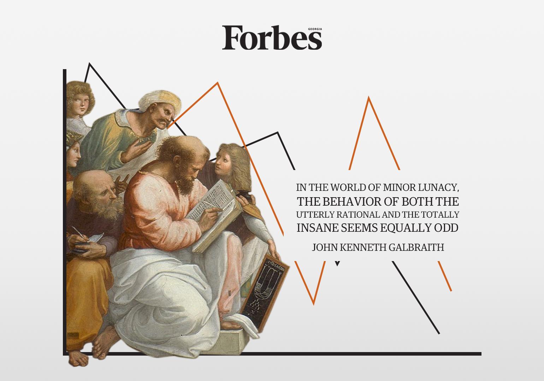 დიდი ეკონომიკური რეალობა – რაციონალური მოლოდინის სკოლა