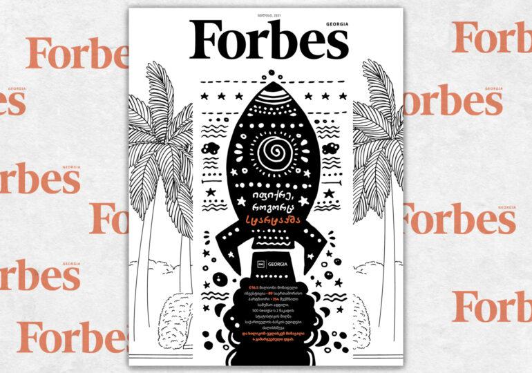 Forbes Georgia | 2021 წლის ივლისის ნომერი