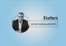 უცხოელი სტუდენტები: ქართული განათლების სექტორის (და ეკონომიკის?) მომავალი