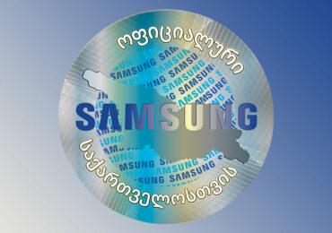 მიიღე განსაკუთრებული შეთავაზებები მხოლოდ ოფიციალური Samsung-ის შეძენისას