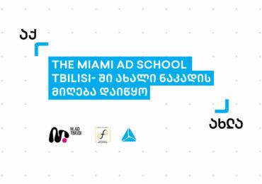 The Miami Ad School Tbilisi-ში 2021 წლის ოქტომბრის ნაკადის მიღება დაიწყო