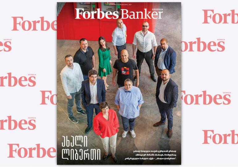 Forbes Banker   Forbes Georgia-ს 2021 წლის აგვისტო-სექტემბრის ნომერი