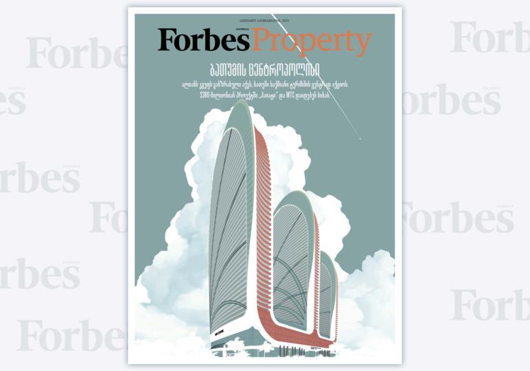 Forbes Property   Forbes Georgia-ს 2021 წლის აგვისტო-სექტემბრის ნომერი