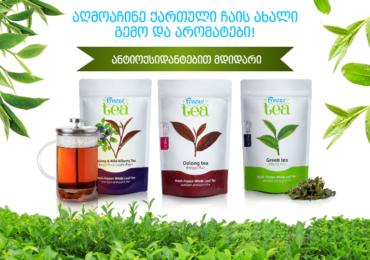 აღმოაჩინეთ ქართული ჩაის ახალი გემო და არომატები - ბაზარზე Freeze Tea გამოჩნდა
