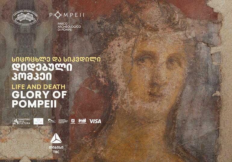 ეროვნული მუზეუმი აგრძელებს მსოფლიო საგანძურის გამოფენათა სერიას საქართველოში