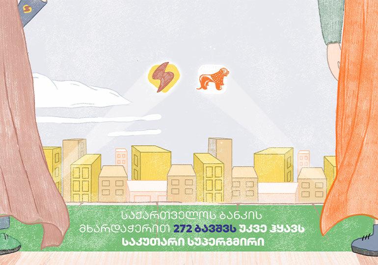 """საქართველოს ბანკის პლატფორმა""""სუპერგმირთან"""" პარტნიორობით 272 ბავშვს უკვე ჰყავს საკუთარი სუპერგმირი"""