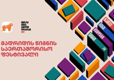 """საქართველოს ბანკის მხარდაჭერით """"თბილისი - წიგნის მსოფლიო დედაქალაქი"""" მადრიდის წიგნის საერთაშორისო ფესტივალზე მონაწილეობს"""